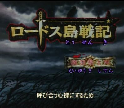 Record of Lodoss War: Chronicles of the Heroic Knight online