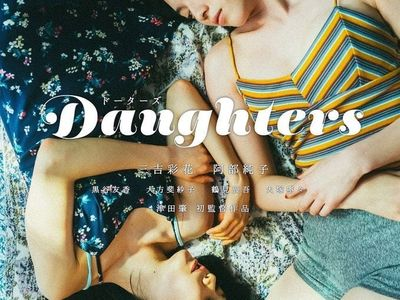 watch Daughters streaming