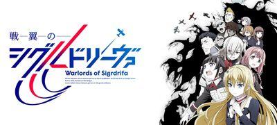 Warlords of Sigrdrifa