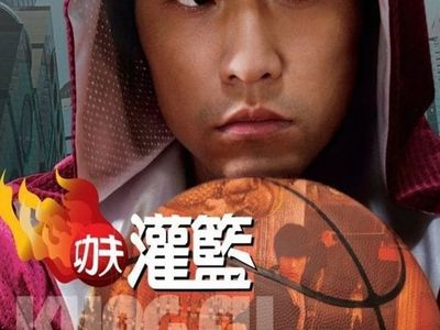 watch Kung Fu Dunk streaming