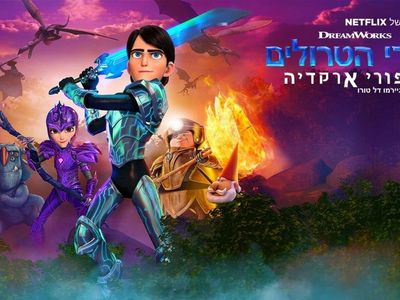 watch Trollhunters: Tales of Arcadia streaming