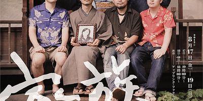 Kazoku konpurîto en streaming