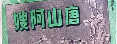 唐山阿嫂 online