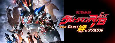 Ultraman R/B online