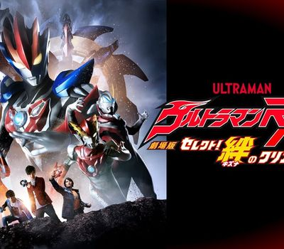 Ultraman R/B The Movie: Select! The Crystal of Bond online
