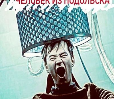 A Man From Podolsk online