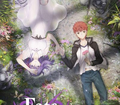 Fate/stay night: Heaven's Feel II. lost butterfly online