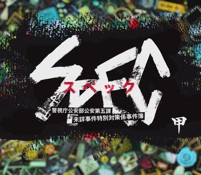 SPEC ~ First Blood online