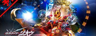 Kamen Rider Zi-O NEXT TIME : Geiz, Majesty online