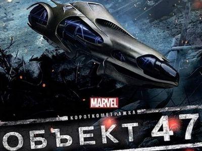 watch Marvel One-Shot: Item 47 streaming