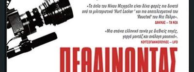 Pethainontas Gia Tin Alitheia online