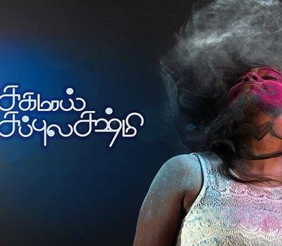 Sughamaai Subbulakshmi online