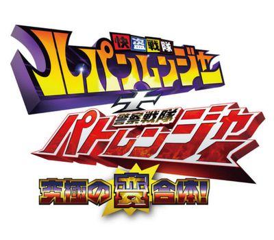 Kaitou Sentai Lupinranger + Keisatsu Sentai Patranger ~The Ultimate Weird Combination!~ online