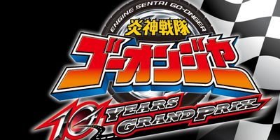 炎神戦隊ゴーオンジャー 10 YEARS GRANDPRIX en streaming