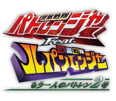 Keisatsu Sentai Patranger feat. Kaitou Sentai Lupinranger ~Another Patren 2gou~ online