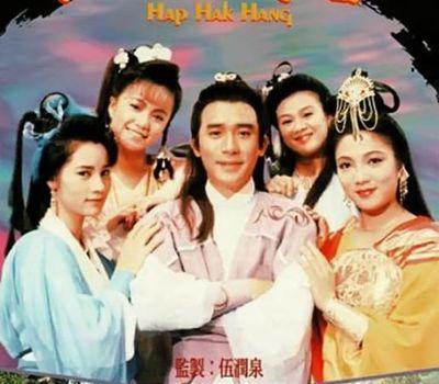 Hap Hak Hang online