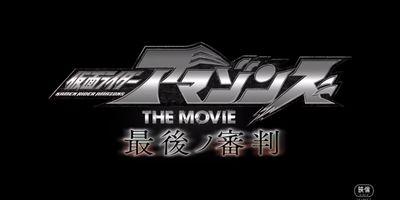 仮面ライダーアマゾンズ THE MOVIE 最後ノ審判 STREAMING