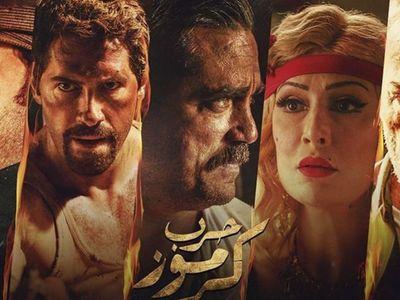watch Karmouz War streaming