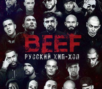 BEEF: Russian Hip-Hop online