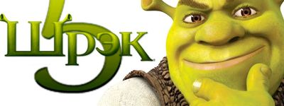 Shrek 5 online