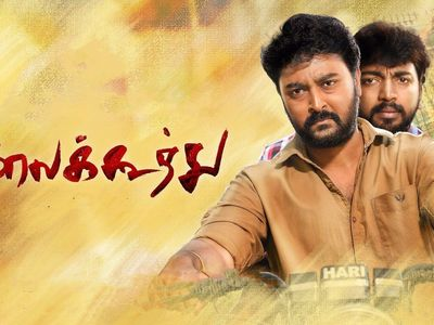 watch Kaala Koothu streaming
