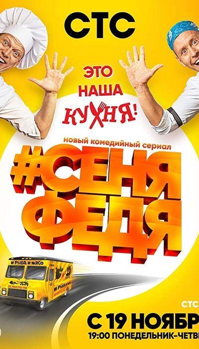 #СеняФедя movie