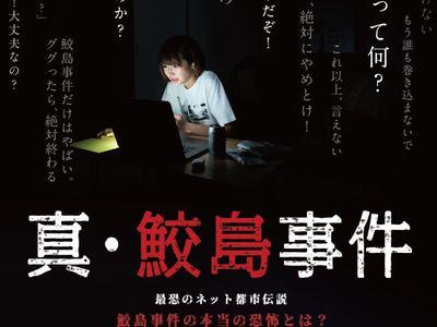 watch 真・鮫島事件 streaming