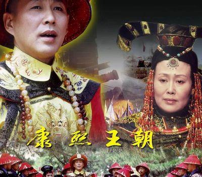 康熙王朝 online
