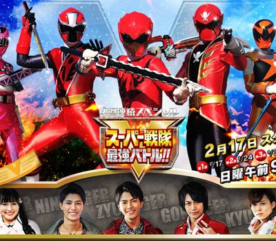 Super Sentai Strongest Battle!! online