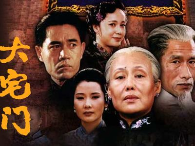 watch The Grand Mansion Gate streaming