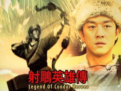 watch The Legend of the Condor Heroes streaming