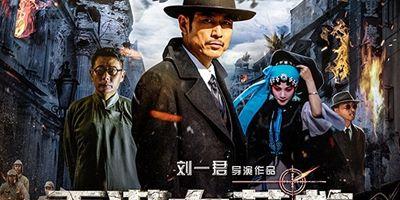 香港大营救 en streaming