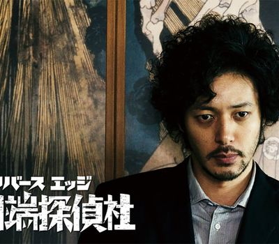 River's Edge Investigative Agency Okawabata online