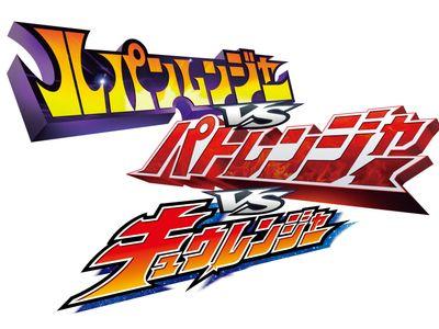 watch Lupinranger VS Patranger VS Kyuranger streaming