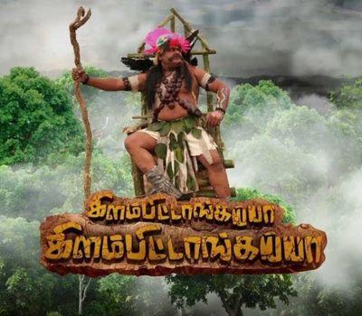 Kilambitaangayaa Kilambitaangayaa online