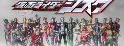 Kamen Rider Heisei Generations Forever online