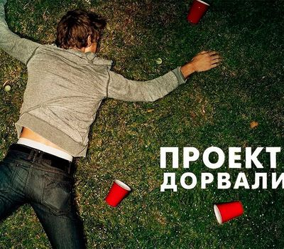 Project X online