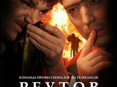 watch Реутов ТВ streaming