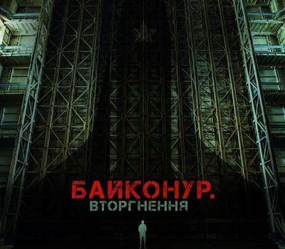 Breaking into Baikonur online