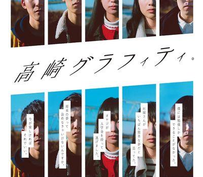 Takasaki Graffiti online