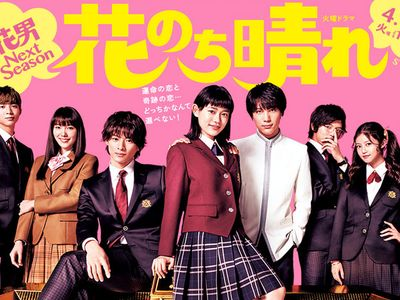 watch Boys Over Flowers Season 2 streaming