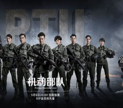 Police Tactical Unit online