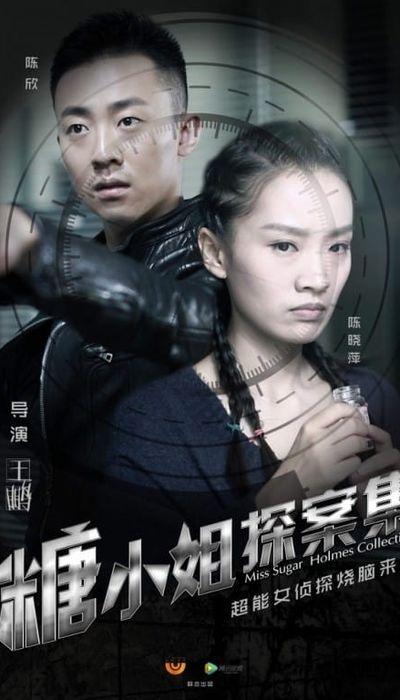 糖小姐探案集 movie