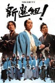 Shinsengumi! streaming vf