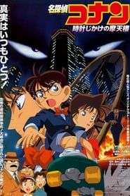 Detective Conan: Skyscraper on a Timer streaming vf