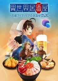 Isekai Izakaya: Japanese Food From Another World streaming vf