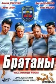 Братаны streaming vf
