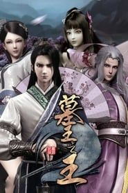 Great King of the Grave: Secrets of the Qilin streaming vf