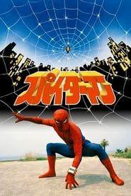 Spiderman - Tokusatsu streaming vf