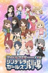 The IDOLM@STER Cinderella Girls Gekijou streaming vf